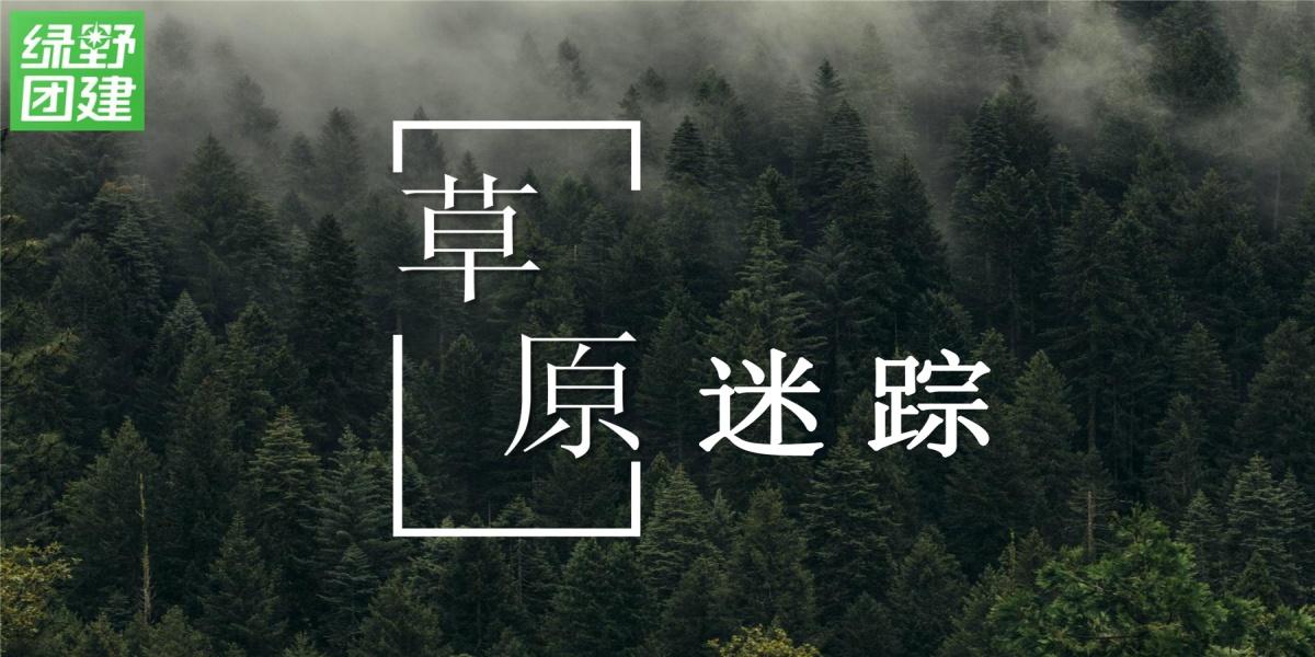 野外探寻之草原迷踪