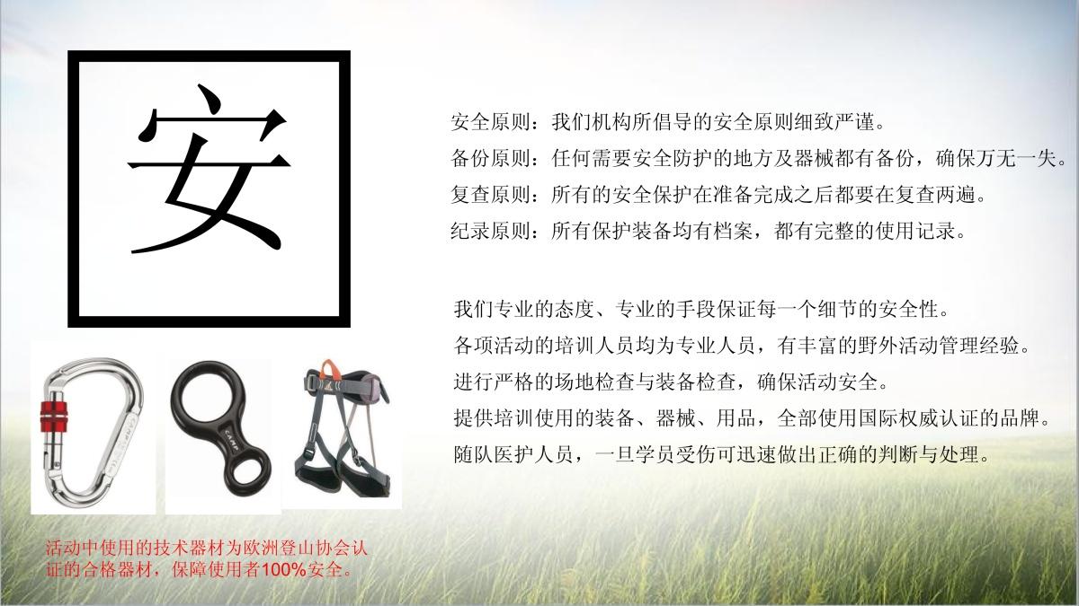 草原迷踪_20200806175748_21