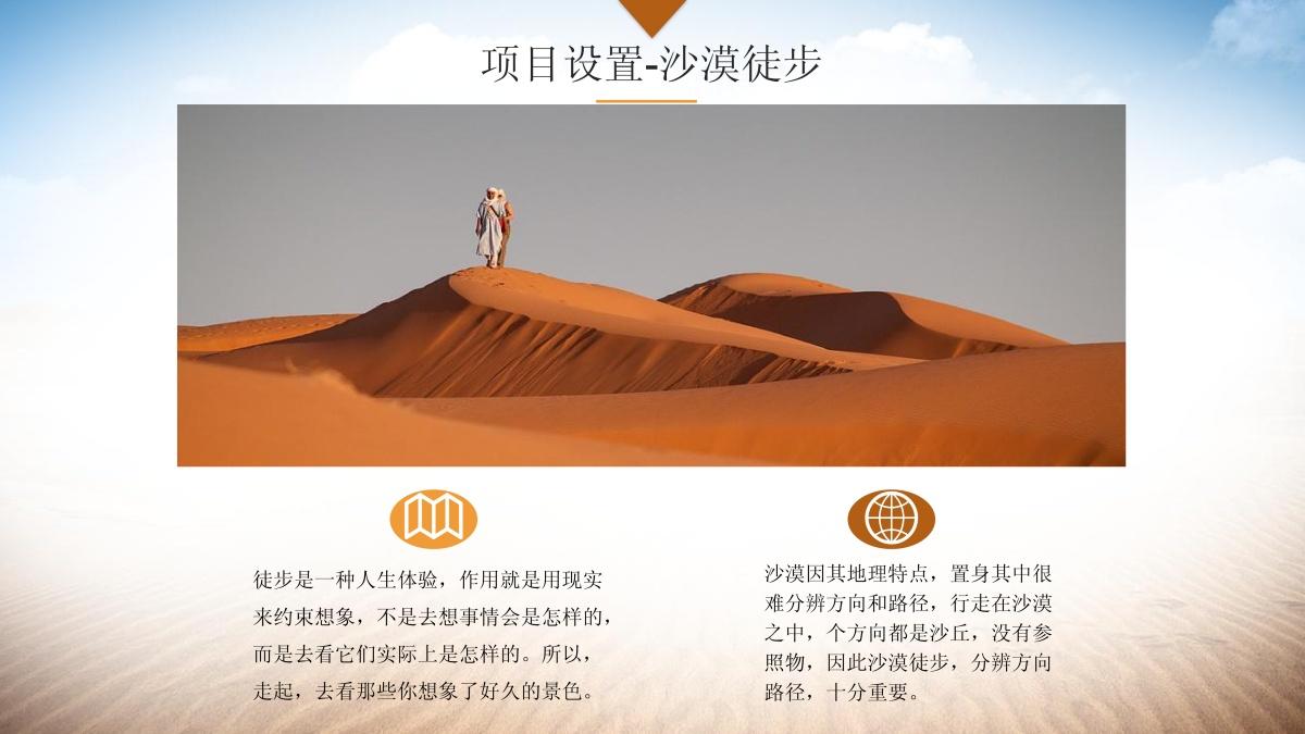 沙漠追击_20200806171331_09