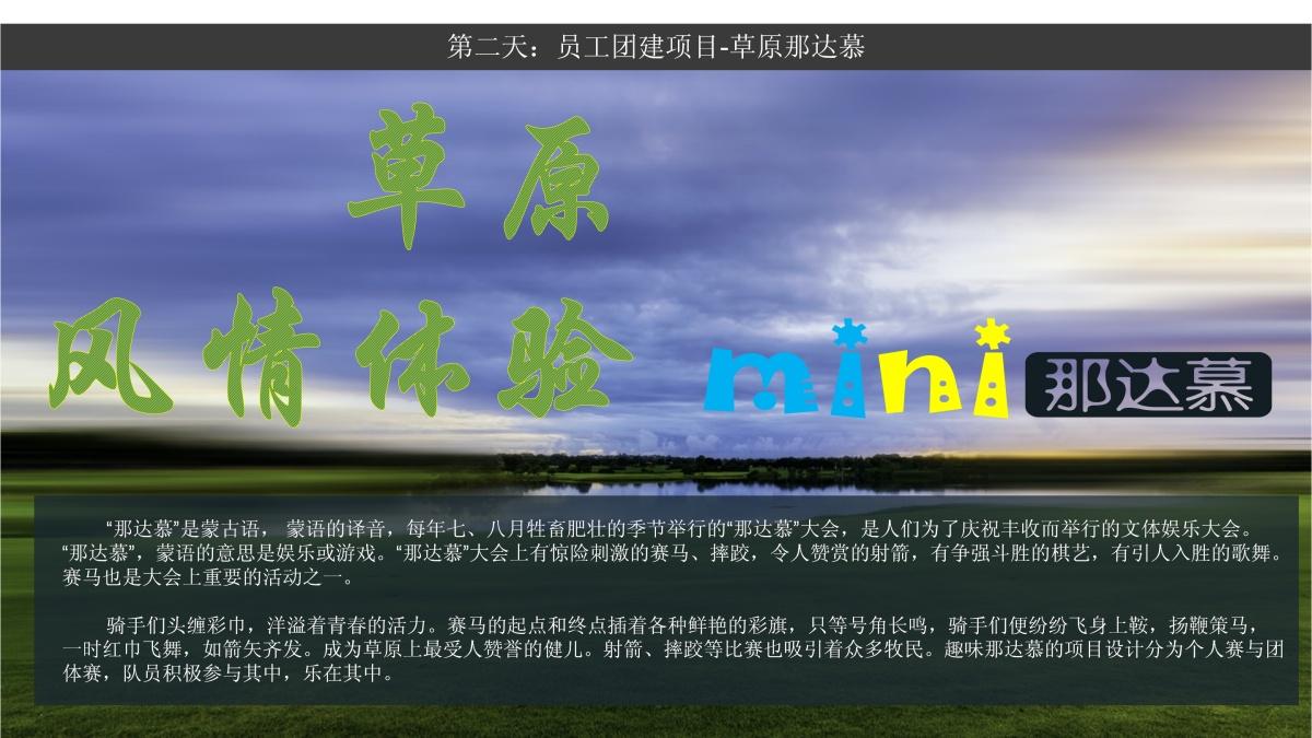 坝上草原3日2晚   线上活动模板_05