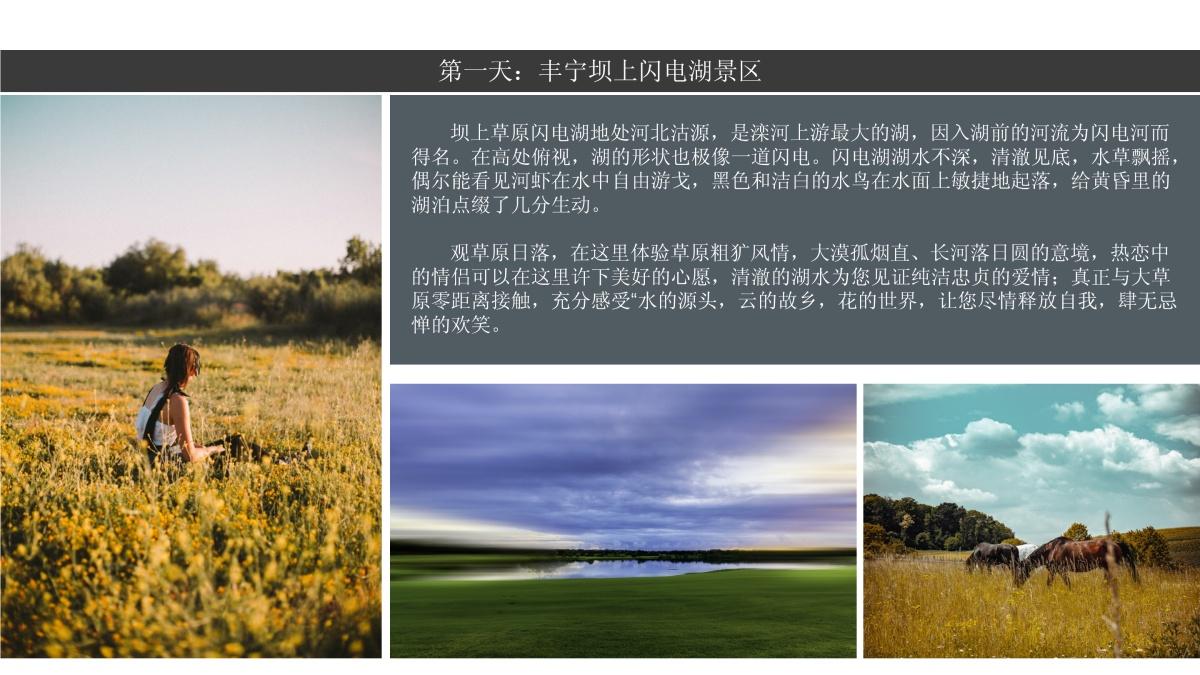 坝上草原3日2晚   线上活动模板_03